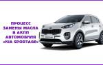 Процесс замены масла в АКПП автомобиля «Kia Sportage»