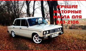 Лучшие моторные масла для «ВАЗ-2106»