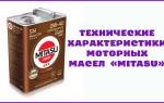 Технические характеристики моторных масел «Mitasu»