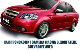 Замена моторного масла и фильтра в автомобиле «Chevrolet Aveo» своими руками