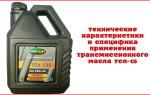 Технические характеристики и специфика применения трансмиссионного масла ТСП-15