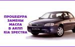 Процедура замены масла в АКПП автомобиля «Kia Spectra»