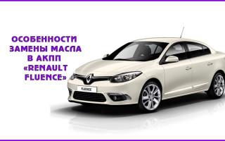 Особенности и рекомендации по замене масла в АКПП автомобиля «Renault Fluence»