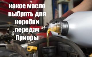Выбор трансмиссионного масла для коробки передач Лады Приоры