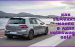 Как заменить масло в АКПП Volkswagen Golf