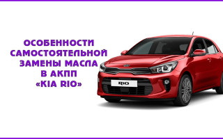 Особенности самостоятельной замены масла в АКПП автомобиля «Kia Rio»