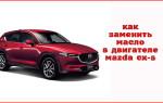 Как заменить масло в двигателе Mazda CX-5