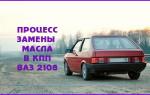 Процесс замены масла в КПП ВАЗ 2108