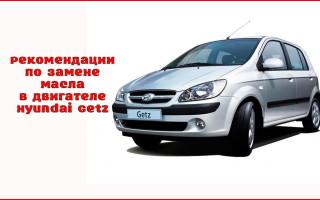 Рекомендации по замене масла в двигателе Hyundai Getz