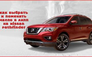 Как выбрать и поменять трансмиссионное масло в АКПП на Nissan Pathfinder