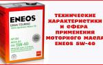 Технические характеристики и сфера применения моторного масла Eneos 5W-40