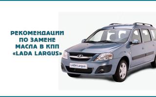 Рекомендации по замене масла в КПП автомобиля «Lada Largus»
