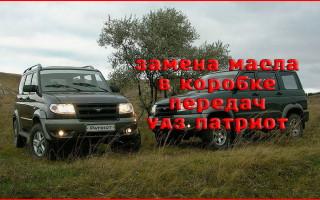 Замена трансмиссионного масла в коробке передач УАЗ Патриот