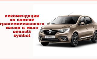Рекомендации по замене трансмиссионного масла в МКПП Renault Symbol