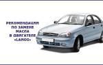 Рекомендации по замене масла в двигателе автомобиля «Lanos»