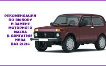 Рекомендации по выбору и замене моторного масла в двигателе автомобиля «Нива ВАЗ 21214»