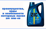 Преимущества, виды и особенности моторных масел ZIC 10W-40