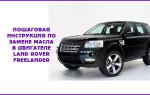 Пошаговая инструкция по замене масла в двигателе автомобиля «Land Rover Freelander»