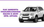 Как заменить трансмиссионное масло в АКПП Opel Antara