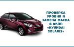 Проверка уровня и процесс замены масла в АКПП автомобиля «Hyundai Solaris»