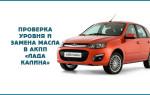 Проверка уровня и замена трансмиссионного масла в автомобиле «Ладе Калина»