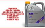 Какими свойствами, особенностями и характеристиками обладают моторные масла SRS