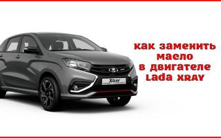 Как заменить масло в двигателе автомобиля «Lada XRAY»