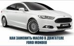 Рекомендации по выбору и замене моторного масла на автомобиле «Ford Mondeo»
