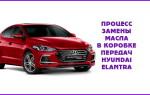 Процесс замены масла в коробке передач «Hyundai Elantra»