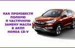 Как произвести полную и частичную замену масла в АКПП автомобиля «Honda CR-V»