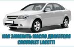 Инструкция по замене масла в двигателе автомобиля «Chevrolet Lacetti»