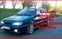 Выбор моторного масла для двигателя автомобиля «ВАЗ-2114»
