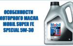 Особенности моторных масел Mobil Super FE Special 5W-30 и 5W-40