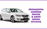 Процедура замены масла в АКПП автомобиля «Skoda Octavia»