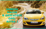 Замена масла в двигателе автомобиля «Opel Astra J»