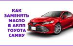Как заменить масло в АКПП Toyota Camry