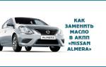 Как самостоятельно заменить масло в АКПП автомобиля «Nissan Almera»