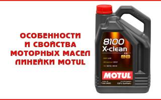 Особенности и свойства моторных масел линейки Motul