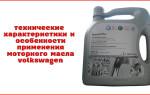 Технические характеристики и особенности применения моторного масла Volkswagen