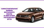 Самостоятельная замена моторного масла в двигателе автомобиля «Volkswagen Jetta»