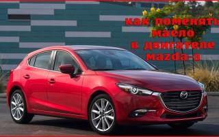 Как поменять масло в двигателе Mazda-3