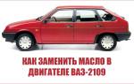 Рекомендации по самостоятельной замене масла в двигателе автомобиля «ВАЗ-2109»