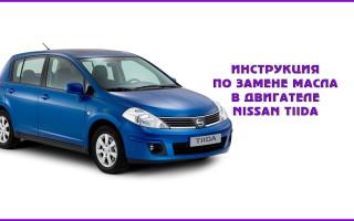 Инструкция по замене масла в двигателе автомобиля «Nissan Tiida»