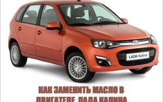 Рекомендации по выбору и инструкция по замене моторного масла в двигателе автомобиля «Лада Калина»