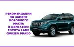 Рекомендации по замене моторного масла в двигателе автомобиля «Toyota Land Cruiser Prado»