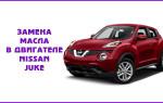Замена масла в двигателе автомобиля «Nissan Juke» своими руками