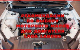 Рекомендации по выбору моторного масла для двигателя LADA Largus
