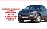 Самостоятельная замена моторного масла в двигателе автомобиля «SsangYong Kyron»
