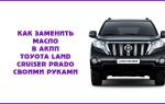 Как заменить масло в АКПП Toyota Land Cruiser Prado своими руками