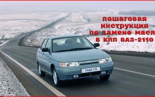 Пошаговая инструкция по замене трансмиссионного масла в КПП «ВАЗ-2110»